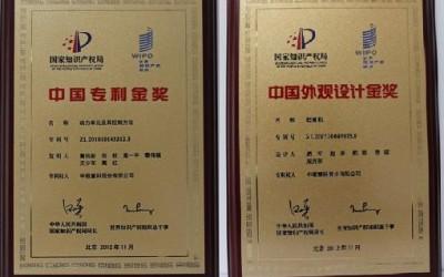 第十九届中国专利奖榜单 中联重科两项专利上榜